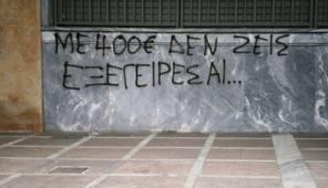 Lo sforzo greco non basta. Aggiornamenti e riflessione di uno studente.