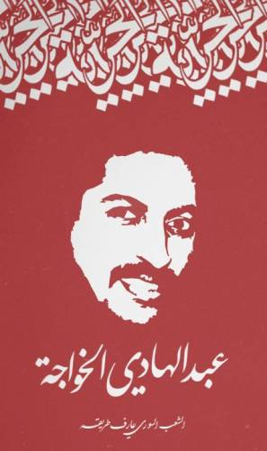 Bahrain: un ultimo appello prima che sia troppo tardi
