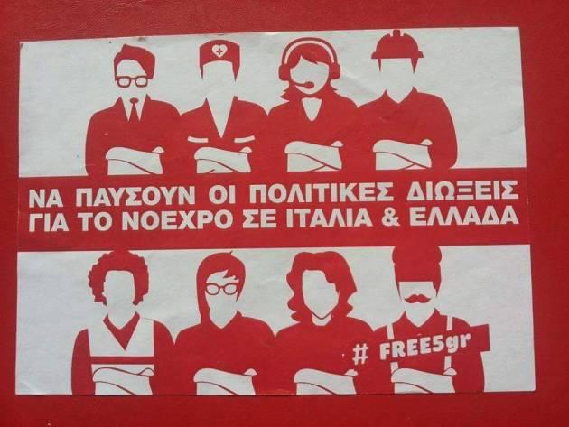 """Primo Maggio NoExpo – Un messaggio da Atene: """"In Italia pene spropositate"""""""