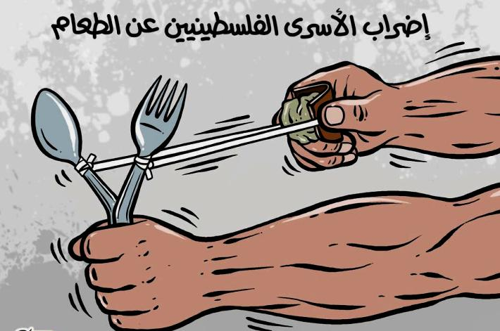 Un Hunger Strike in Palestina
