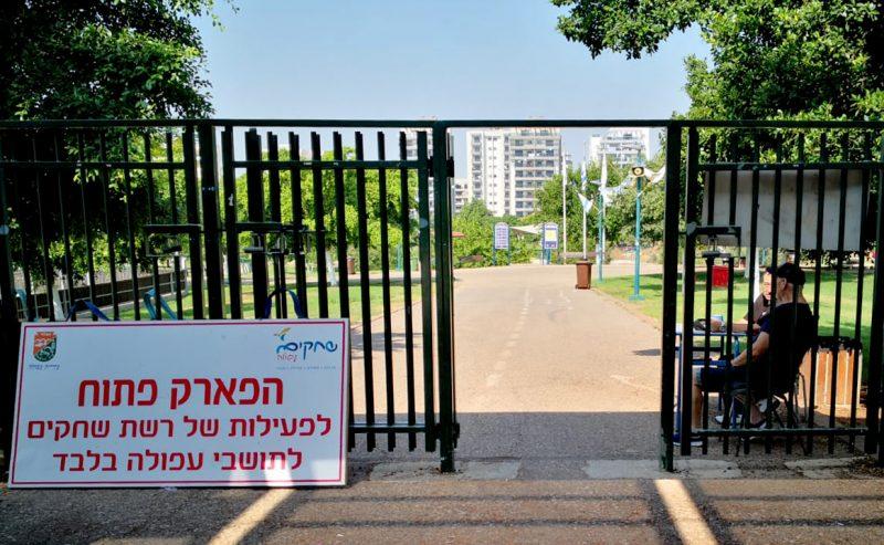 Afula, parco pubblico vietato ai palestinesi