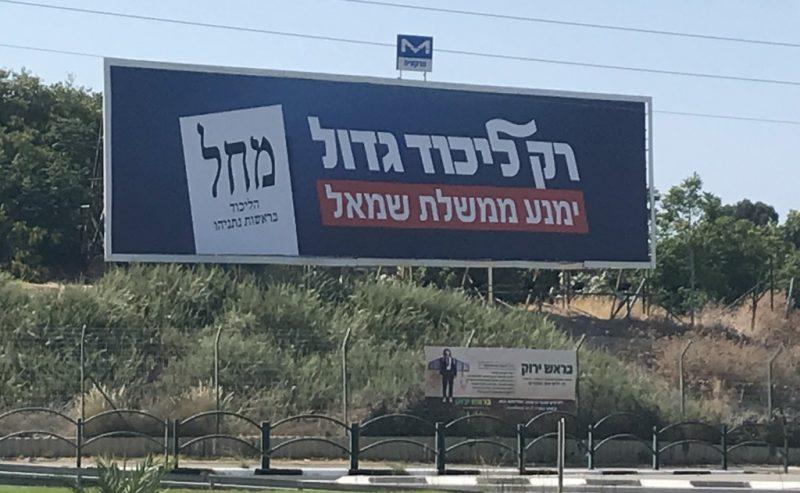 Israele – Ora è in salita la strada di Bibi. I palestinesi chiedono unità a ANP e Hamas